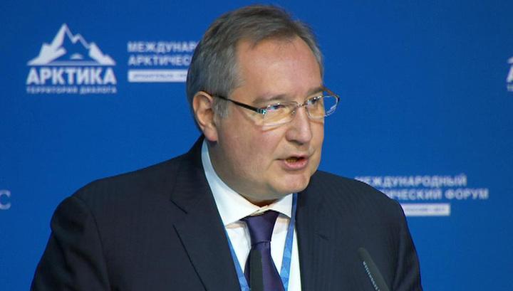 Рогозин обозначил приоритеты России в Арктике