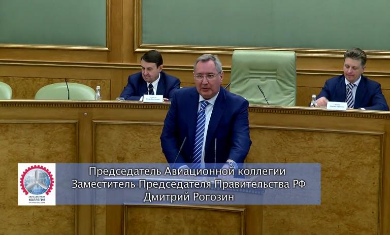 Доклад Д.О.Рогозина на первом заседании Авиационной коллегии при Правительстве РФ, 6 марта 2017 г.